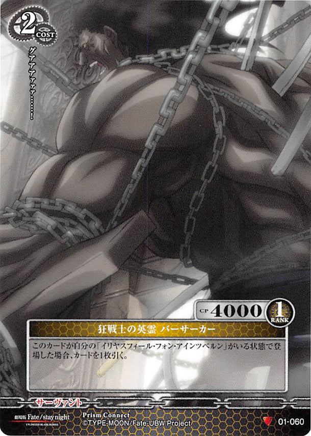 Fate/stay night Trading Card - 01-060 C Prism Connect Mad Warrior and Heroic Spirit of Berserk Rage Beserker (Berserker) - Cherden's Doujinshi Shop - 1