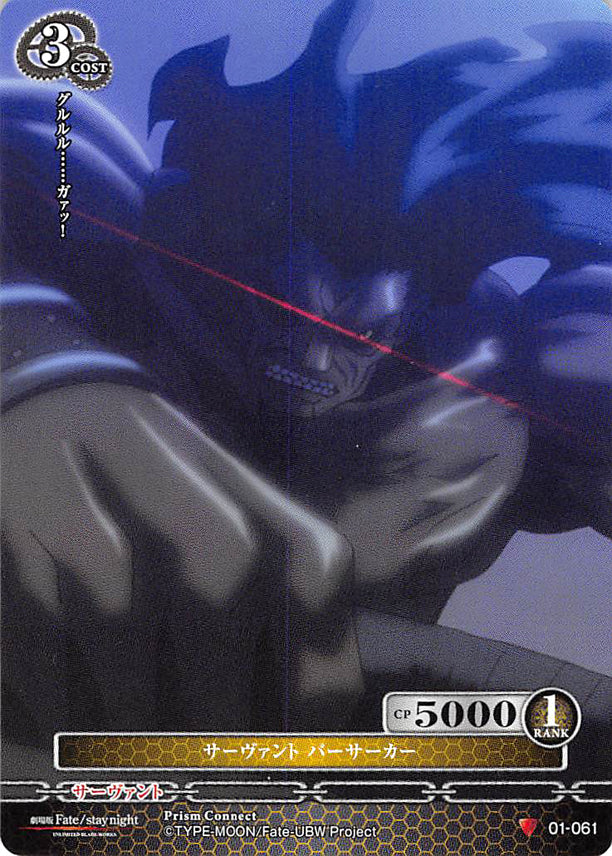 Fate/stay night Trading Card - 01-061 C Prism Connect Servant Berserker (Berserker) - Cherden's Doujinshi Shop - 1