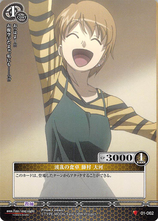 Fate/stay night Trading Card - 01-062 C Prism Connect Dining Table Disrupter Taiga Fujimura (Taiga Fujimura) - Cherden's Doujinshi Shop - 1