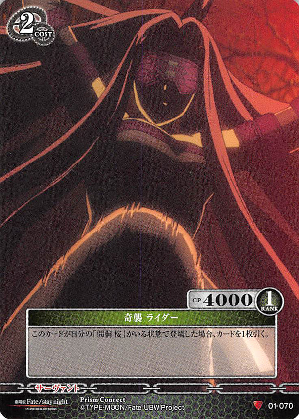 Fate/stay night Trading Card - 01-070 C Prism Connect Surprise Attack Rider (Rider) - Cherden's Doujinshi Shop - 1