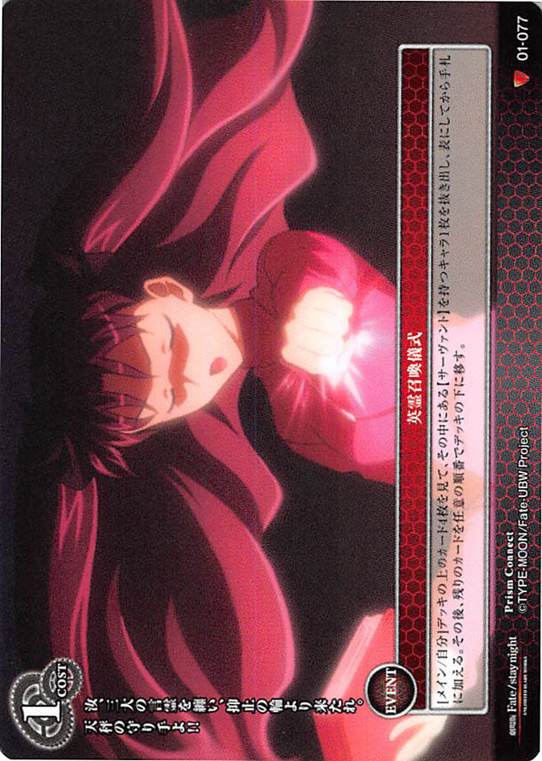 Fate/stay night Trading Card - 01-077 C Prism Connect Summoning of the Heroic Spirits Ritual (Rin Tohsaka) - Cherden's Doujinshi Shop - 1