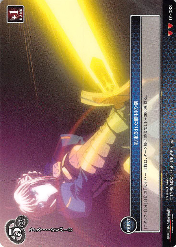 Fate/stay night Trading Card - 01-083 U Prism Connect Excalibur Proto: Sword of Promised Victory (Saber) - Cherden's Doujinshi Shop - 1