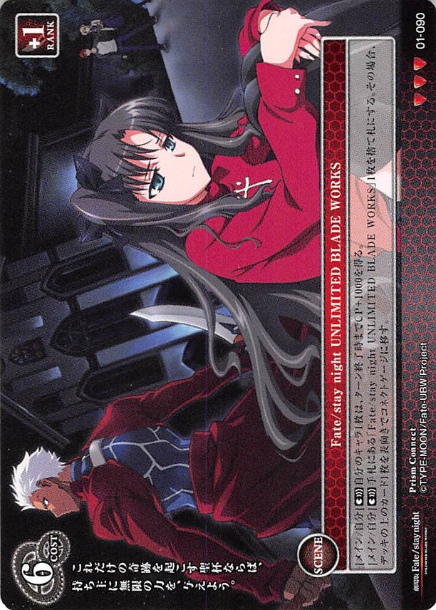 Fate/stay night Trading Card - 01-090 R Prism Connect Fate/stay night UNLIMITED BLADE WORKS (Archer x Rin) - Cherden's Doujinshi Shop - 1