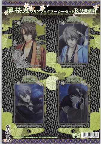 Hakuoki:  Demon of the Fleeting Blossom Bookmark - Clear Book Marker Set B: Okita Souji (Okita) - Cherden's Doujinshi Shop - 1