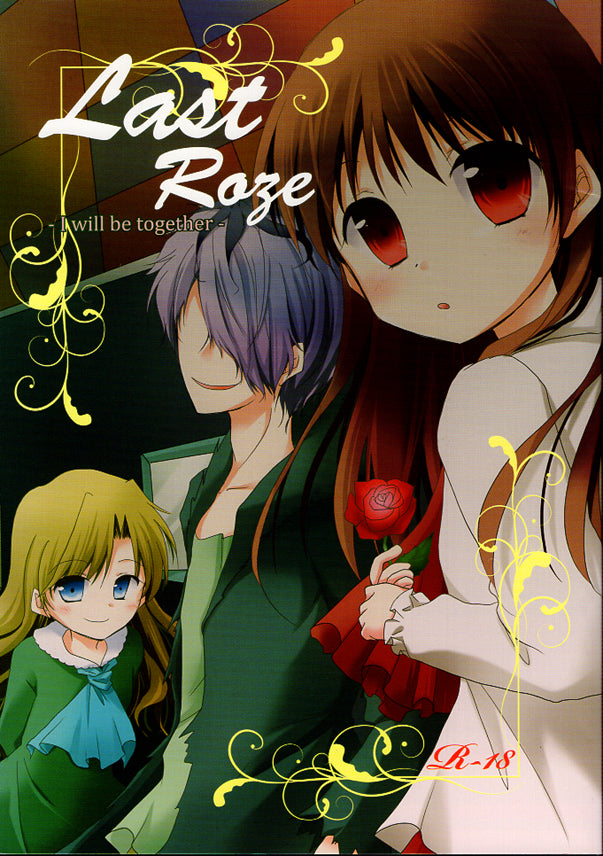 Ib Doujinshi - Last Rose - I will be together - (Garry x Ib) - Cherden's Doujinshi Shop - 1