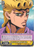 JoJo's Bizarre Adventure Trading Card - CH JJ/S66-T03 TD Weiss Schwarz Gang Newcomer Giorno (Giorno Giovanna) - Cherden's Doujinshi Shop - 1