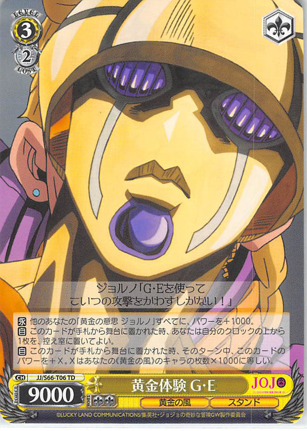 JoJo's Bizarre Adventure Trading Card - CH JJ/S66-T06 TD Weiss Schwarz Golden Wind (Golden Wind) - Cherden's Doujinshi Shop - 1