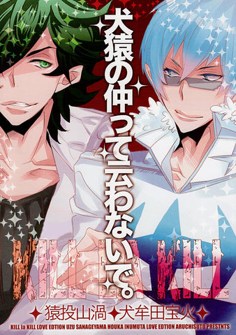 Kill la Kill Doujinshi - Don't Spill the Beans on InuSage's Relationship! (Uzu Sanageyama x Houka Inumuta) - Cherden's Doujinshi Shop - 1