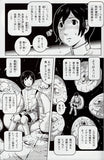 Knights of Sidonia YAOI Maletrans Doujinshi - Izana-kun with Balls and Dingaling (Nagate x Izana)