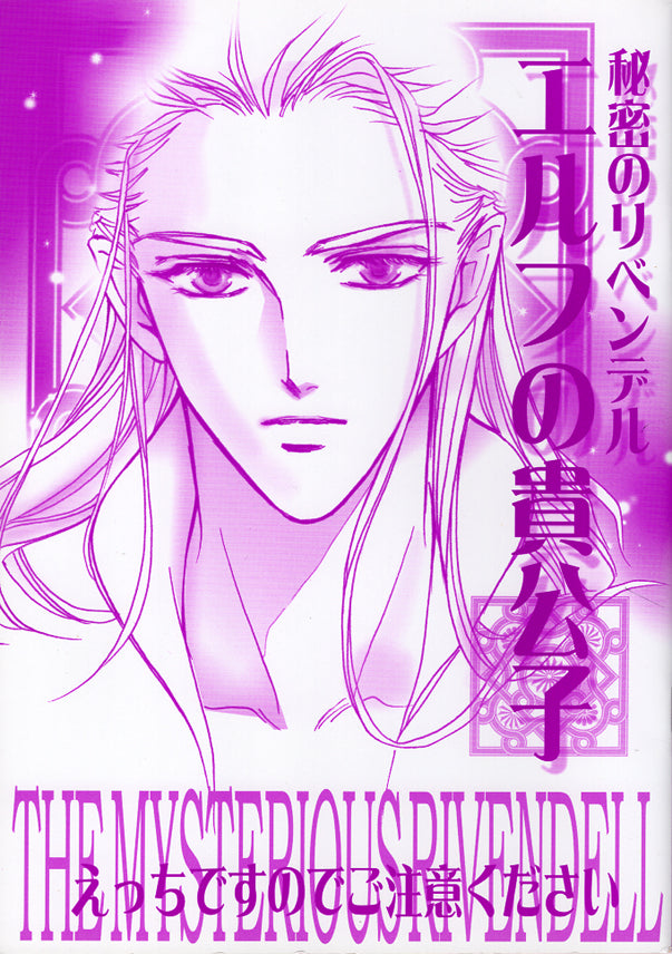 Lord of the Rings Doujinshi - The Mysterious Rivendell:  Noble Elf (Elladan + Elrohir x Legolas) - Cherden's Doujinshi Shop - 1