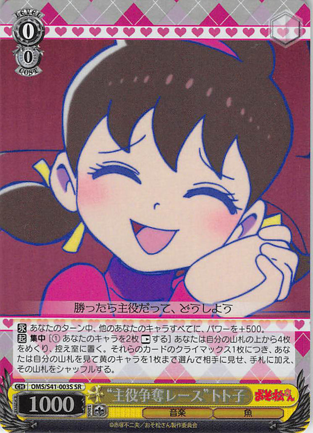 Mr. Osomatsu Trading Card - CH OMS/S41-003S SR Weiss Schwarz (FOIL) Competing for the Lead Race Totoko (Totoko Yowai) - Cherden's Doujinshi Shop - 1