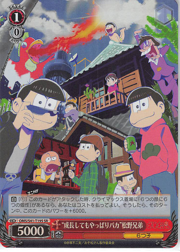 Mr. Osomatsu Trading Card - CH OMS/S41-T19S SR Weiss Schwarz (FOIL) They May Have Grown Up but They're Still Idiots Matsuno Siblings (Osomatsu Matsuno) - Cherden's Doujinshi Shop - 1