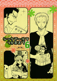 One Piece Doujinshi - Captured By Muggy Kingdom 6 (Mihawk x Zoro) - Cherden's Doujinshi Shop - 1