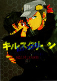 Persona 5 Doujinshi - Kill Screen (Iwai x Hero) - Cherden's Doujinshi Shop - 1