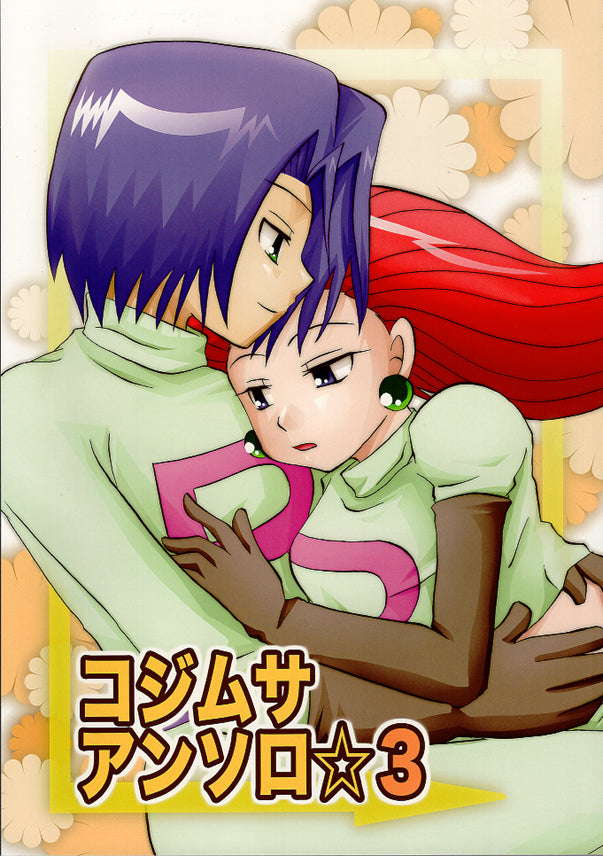 Pokemon Doujinshi - Jamssie Anthology 3 (James x Jessie) - Cherden's Doujinshi Shop - 1