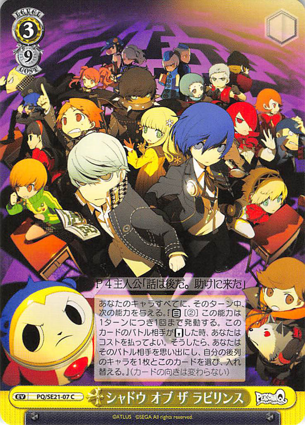 Persona Q: Shadow of Labyrinth Trading Card - EV PQ/SE21-07 C Shadow of the Labyrinth (Yu Narukami) - Cherden's Doujinshi Shop - 1