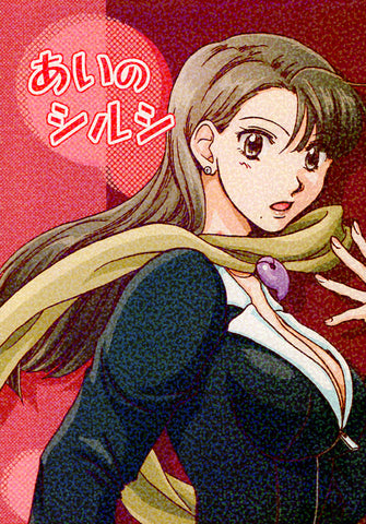 Ace Attorney Phoenix Wright Doujinshi - Put on me your mark! (Godot x Mia Fey) - Cherden's Doujinshi Shop - 1