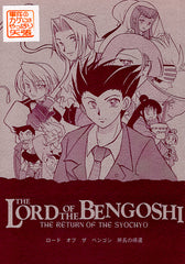 Ace Attorney Phoenix Wright Doujinshi - The Lord of the Bengoshi: The Return of the Syochyo (The Lord of the Lawyers: The Return of the Chief) (Phoenix Wright) - Cherden's Doujinshi Shop - 1