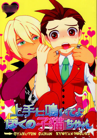 Ace Attorney Apollo Justice Doujinshi - Purr for Me My Kitten (Klavier x Apollo) - Cherden's Doujinshi Shop - 1