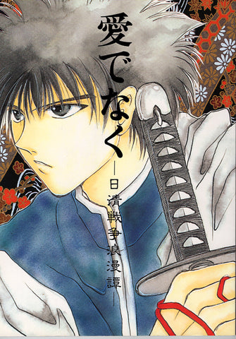 Rurouni Kenshin Doujinshi - Not Love But Something. (Sanosuke x Yahiko) - Cherden's Doujinshi Shop - 1