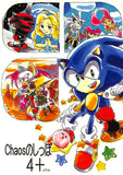 Super Smash Brothers Doujinshi - Chaos Tail 4 Plus (Sonic) - Cherden's Doujinshi Shop - 1