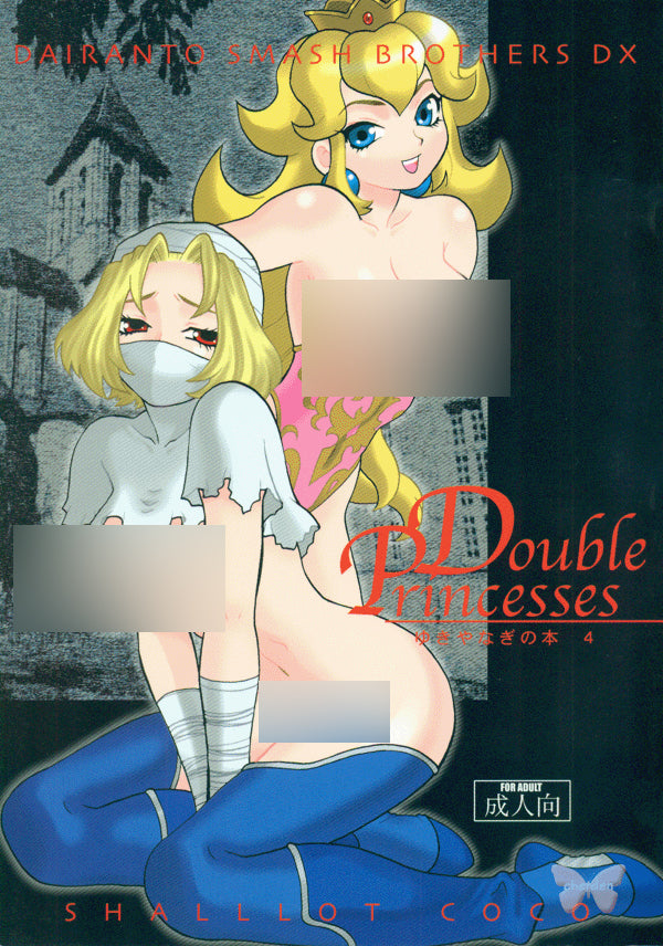 Super Smash Brothers HENTAI Doujinshi - Yuki Yanagi Book 4: Double Princesses (Peach uke Sheik uke Mama uke and Sue uke)