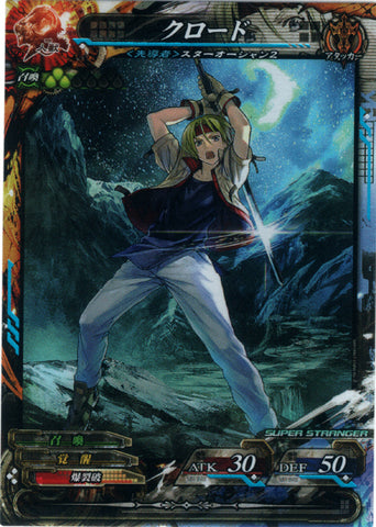 Star Ocean 1 Trading Card - Lord of Vermilion 3 ver.3.5SS Human 5-064 ST Claude (FOIL) (Claude C. Kenny) - Cherden's Doujinshi Shop - 1