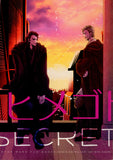 Star Wars Doujinshi - Secret (Anakin Skywalker x Obi-Wan Kenobi) - Cherden's Doujinshi Shop - 1