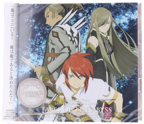 Tales of the Abyss CD - Drama CD Vol.5 First Edition (Luke) - Cherden's Doujinshi Shop - 1