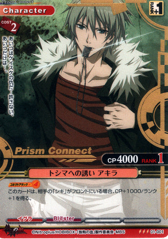 Togainu no Chi Trading Card - 01-001 R Gold Foil Prism Connect Invitation to Toshima Akira (Akira) - Cherden's Doujinshi Shop - 1