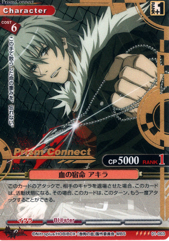 Togainu no Chi Trading Card - 01-003 SR Gold Foil Prism Connect Blood of Fate Akira (Akira) - Cherden's Doujinshi Shop - 1