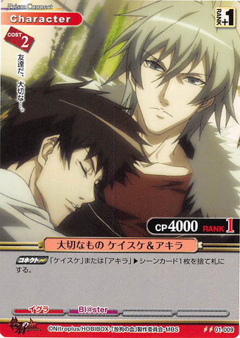 Togainu no Chi Trading Card - 01-009 U Prism Connect What's Important Keisuke and Akira (Keisuke x Akira) - Cherden's Doujinshi Shop - 1
