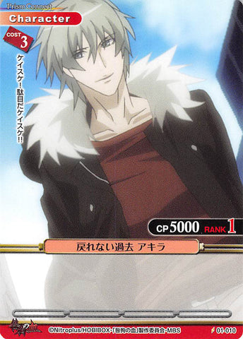 Togainu no Chi Trading Card - 01-010 C Prism Connect Past the Point of No Return Akira (Akira) - Cherden's Doujinshi Shop - 1