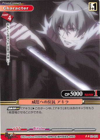 Togainu no Chi Trading Card - 01-011 U Prism Connect He Who Repels Intimidation Akira (Akira) - Cherden's Doujinshi Shop - 1