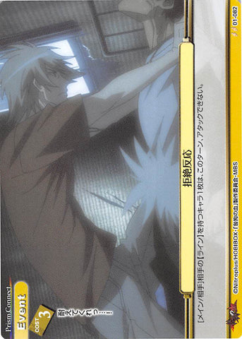 Togainu no Chi Trading Card - 01-082 U Prism Connect Rejection (Akira) - Cherden's Doujinshi Shop - 1