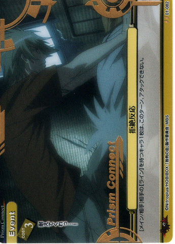 Togainu no Chi Trading Card - 01-082 U Gold Foil Prism Connect Rejection (Akira) - Cherden's Doujinshi Shop - 1