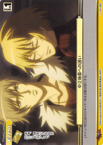 Togainu no Chi Trading Card - 01-083 U Prism Connect Invitation to the Neutral Zone (Rin x Akira) - Cherden's Doujinshi Shop - 1