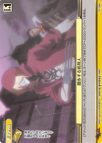 Togainu no Chi Trading Card - 01-084 C Prism Connect Strut of the Executioner (Kiriwar x Gunji) - Cherden's Doujinshi Shop - 1