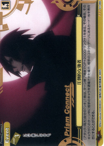 Togainu no Chi Trading Card - 01-085 R Gold Foil Prism Connect Man of Overwhelming Might (Shiki) - Cherden's Doujinshi Shop - 1