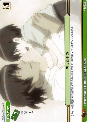 Togainu no Chi Trading Card - 01-086 C Prism Connect What Has Been Lost (Motomi) - Cherden's Doujinshi Shop - 1