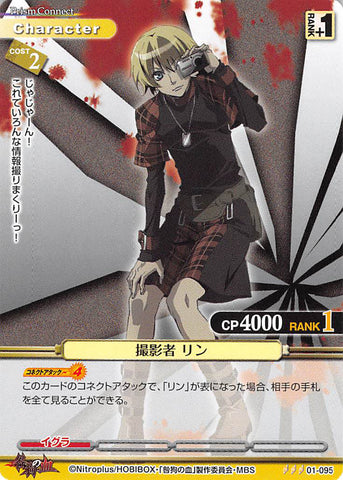 Togainu no Chi Trading Card - 01-095 R Prism Connect Photographer Rin (Rin) - Cherden's Doujinshi Shop - 1