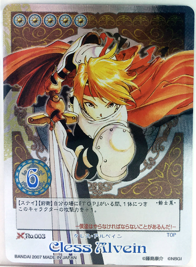 Tales of My Shuffle First Trading Card - No.003 (Ultra Rare FOIL) Cless Alvein (Cress Albane) - Cherden's Doujinshi Shop - 1