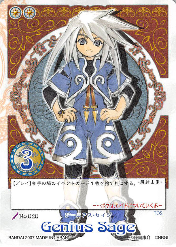 Tales of My Shuffle First Trading Card - No.020 Genius Sage (Genis Sage) - Cherden's Doujinshi Shop - 1