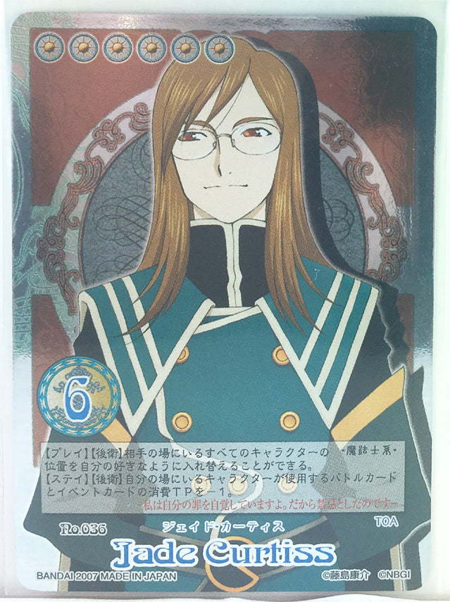 Tales of My Shuffle First Trading Card - No.036 (Secret Rare PARALLEL FOIL) Jade Curtiss (Jade Curtiss) - Cherden's Doujinshi Shop - 1