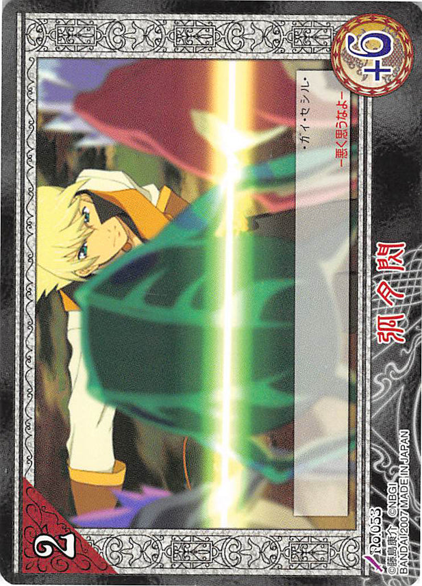 Tales of My Shuffle First Trading Card - No.053 Crescent Strike (Guy Cecil) - Cherden's Doujinshi Shop - 1