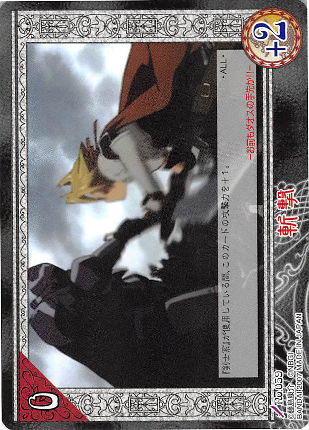 Tales of My Shuffle First Trading Card - No.059 Slash Attack (Cress Albane) - Cherden's Doujinshi Shop - 1