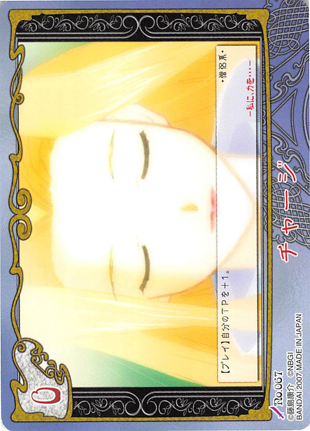 Tales of My Shuffle First Trading Card - No.067 Charge (Mint Adenade) - Cherden's Doujinshi Shop - 1