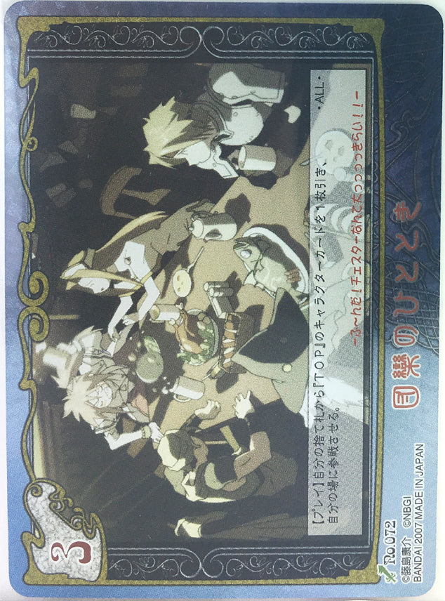 Tales of My Shuffle First Trading Card - No.072 (Super Rare FOIL) Harmonic Moment (Cress Albane) - Cherden's Doujinshi Shop - 1