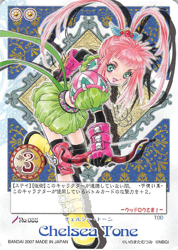 Tales of My Shuffle Second Trading Card - No.088 Chelsea Tone (Chelsea Torn) - Cherden's Doujinshi Shop - 1