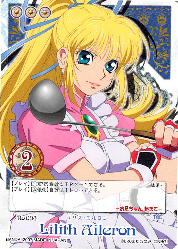 Tales of My Shuffle Second Trading Card - No.094 Lilith Aileron (Lilith Aileron) - Cherden's Doujinshi Shop - 1